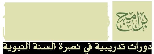 برنامج فرسان السنة Logo